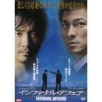 インファナル・アフェア  〔DVD〕