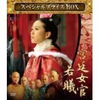 宮廷女官 若曦 スペシャルプライスDVD-BOX  〔DVD〕