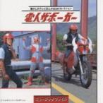 アニメ (Anime) / 電人ザボーガー ミュージックファイル 国内盤 〔CD〕