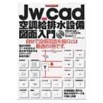 Jw_cad空調給排水設備図面入門 エクスナレッジムック / ObraClub  〔ムック〕