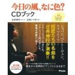 CDブック 今日の風なに色? (本格アーティストCDブックシリーズ) / 辻井伸行 ツジイノブユキ  〔本〕