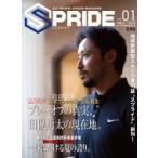Spride 2016年 8月号 Vol.1 / 下野新聞社  〔本〕