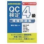 """品質管理検定講座""""新レベル表対応版""""QC検定4級模擬問題集 / 細谷克也  〔本〕"""