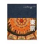 東京 ことりっぷ / Books2  〔全集・双書〕