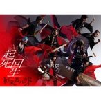和楽器バンド/起死回生(DVD/邦楽)