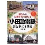 小田急電鉄 街と駅の1世紀 懐かしい沿線写真で訪ねる / 生田誠  〔本〕