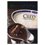 カレー・バイブル 専門店やホテル、有名洋食店などのプロが知っておくべきレシピを公開 / 書籍  〔本〕