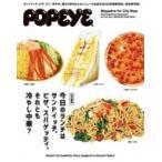 Popeye特別編集 今日のランチはサンドイッチ、ピザ、スパゲッティ、それとも冷やし中華? マガジンハウスムッ