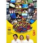 クレイジージャーニー vol.3  〔DVD〕