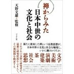 禅からみた日本中世の文化と社会 / 天野文雄  〔単行本〕