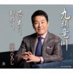 五木ひろし イツキヒロシ / 九頭竜川 / 思い出の川 / 釧路川  〔CD Maxi〕