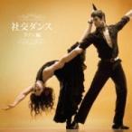 オムニバス(コンピレーション) / 決定盤 社交ダンス 〜ラテン編〜 国内盤 〔CD〕