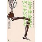 """坐骨神経痛は99%完治する """"脊柱管狭窄症""""も""""椎間板ヘルニア""""も、あきらめなくていい! / 酒井慎太郎  〔本"""