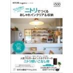 NITORI magazine  vol.1 秋冬号   扶桑社