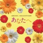 オルゴール / オルゴール セレクション あなたへ 国内盤 〔CD〕