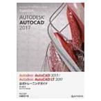 Autodesk AutoCAD 2017 / Autodesk AutoCAD LT 2017 公式トレーニングガイド / 井上竜夫 (AutoCADコンサルタント)  〔本〕