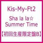 Kis-My-Ft2 キスマイフットツー / Sha la la☆Summer Time (+DVD)【初回生産限定盤B】  〔CD Maxi〕