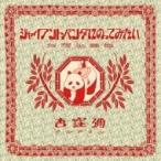 """杏窪彌 (アンアミン) / ジャイアントパンダにのってみたい   〔7""""""""Single〕"""