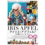アイリス・アプフェル!94歳のニューヨーカー  〔DVD〕
