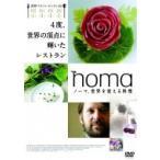 ノーマ、世界を変える料理  〔DVD〕