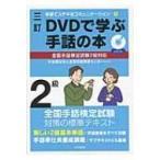 三訂DVDで学ぶ手話の本全国手話検定試験2級対応 手話でステキなコミュニケーション / 社会福祉法人全国手話