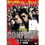 CONFLICT 〜最大の抗争〜 第二章 終結編  〔DVD〕