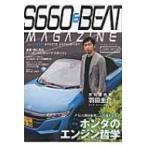 S660  &  Beat Magazine 2 Cartop Mook / 雑誌  〔ムック〕