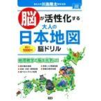 脳が活性化する大人の日本地図脳ドリル 元気脳練習帳 / 川島隆太  〔本〕