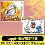 ニンテンドー3DSソフト / ポケットモンスター サン ≪Loppi・HMV限定特典オリジナルメタルストラップセット(サ