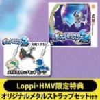 ニンテンドー3DSソフト / ポケットモンスター ムーン ≪Loppi・HMV限定特典オリジナルメタルストラップセット(