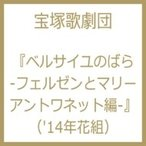 宝塚歌劇団 / ベルサイユのばら -フェルゼンとマリー アントワネット編-  〔DVD〕