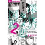 深夜のダメ恋図鑑 2 フラワーcアルファ / 尾崎衣良  〔コミック〕