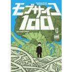 モブサイコ100 13 裏少年サンデーコミックス / ONE(Comic)  〔コミック〕
