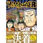新ナニワ金融道リターンズ 5 Spa!コミックス / 青木雄二プロダクション  〔コミック〕