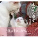 ネコへの恋文 / 岩合光昭  〔本〕