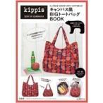 kippisキャンバス風BIGト-トバッグBOOK    宝島社