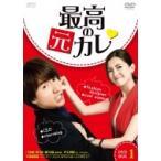 最高の元カレ DVD-BOX1  〔DVD〕