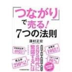 「つながり」で売る!7つの法則 / 藤村正宏  〔本〕