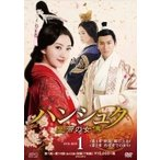 ハンシュク〜皇帝の女傅 DVD-BOX1  〔DVD〕