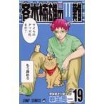 斉木楠雄のΨ難 19 ジャンプコミックス / 麻生周一  〔コミック〕