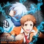 アニメ (Anime) / TVアニメ『SERVAMP-サーヴァンプ-』オリジナルサウンドトラック 国内盤 〔CD〕
