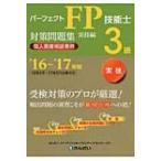 パーフェクトFP技能士3級対策問題集 実技編 '16〜'17年版 / きんざい  〔本〕
