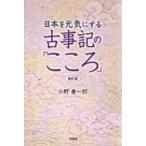 日本を元気にする古事記の「こころ」 / 小野善一郎  〔本〕