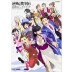 逆転裁判6公式ビジュアルブックOfficial visual book / ファミ通   〔本〕