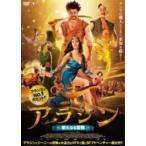 アラジン〜新たなる冒険〜  〔DVD〕