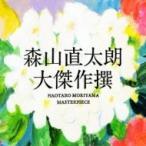 森山直太朗 モリヤマナオタロウ / 大傑作撰 (2CD+DVD)【初回限定盤:花盤+土盤】  〔CD〕