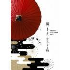 嵐 アラシ / ARASHI LIVE TOUR 2015 Japonism 【DVD通常プレス仕様】  〔DVD〕
