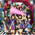 HKT48 / 最高かよ 【TYPE-B】(CD+DVD)  〔CD Maxi〕