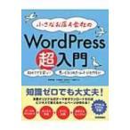 小さなお店 & 会社のWordPress超入門 初めてでも安心!思いどおりのホームページを作ろう! / 星野邦敏  〔本〕