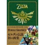 ゼルダの伝説 30周年記念書籍 第1集 THE LEGEND OF ZELDA HYRULE GRAPHICS ゼルダの伝説 ハイラルグラフィックス / ニン